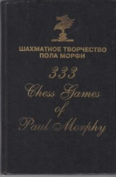 Šachmatnoe tvorčestvo Pola Morfi  /333 Chess Games of Paul Morphy/